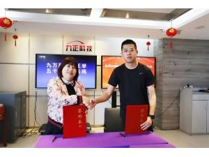 【喜報】舟山科來華國際家居廣場與九正達成戰略合作,打造數字化賣場平臺!