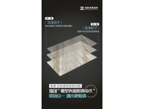 高德·巖板瓷磚阻滑性能突出,雙效合一更阻滑!