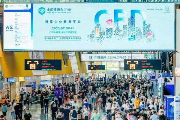 CBD Fair | 央视新闻直播间:2021第23届中国建博会在广州举行