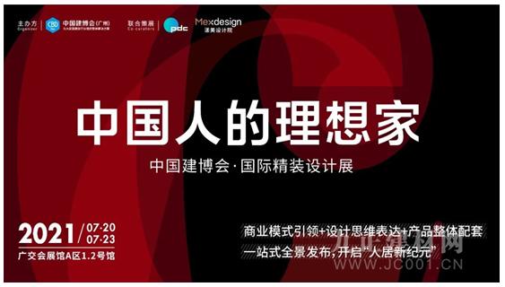 分享、交流、碰撞——中國建博會·國際精裝設計展論壇環節圓滿落幕