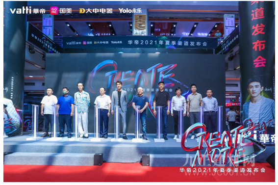 華帝2021夏季新品發布會 | 北京專場,林更新驚·喜空降