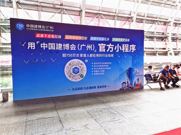 超1000万人次围观|加盟找项目,考察谈合作,中国建博会(广州)365天不落幕!