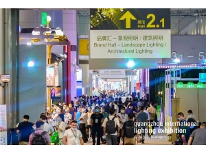 中山市灯饰照明行业协会实力出击,160家会员单位亮相光亚展
