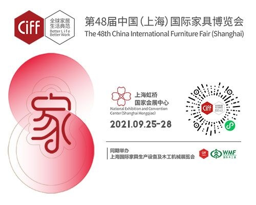 CIFF 上海虹桥|找品牌、觅商机、知趋势,这个小程序真不错!