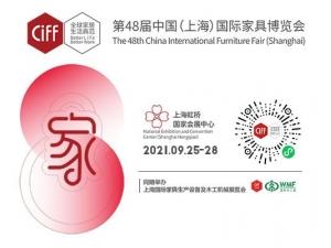 CIFF 上海虹橋|找品牌、覓商機、知趨勢,這個小程序真不錯!