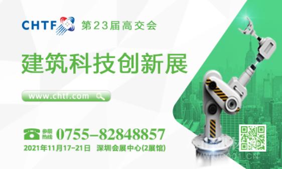 """10億㎡市場!建筑科技助力""""中國建造""""升級"""