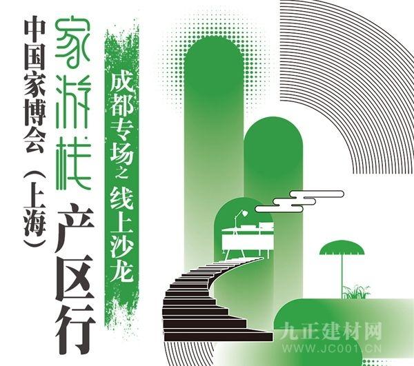 CIFF上海虹桥|「家游栈」产区行成都专�。焊呶萁�,共探四川家具星未来!