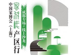 CIFF上海虹桥 「家游栈」产区行成都专�。焊呶萁�,共探四川家具星未来!