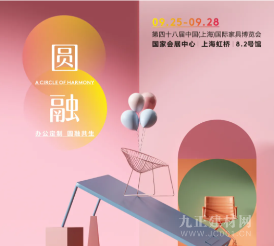 CIFF上海虹橋 | 這個九月,一起玩轉活力辦公空間!