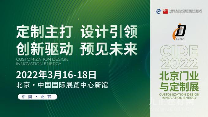 """專業·高效·品質 """"質""""變的CIDE 2022北京門業與定制展"""