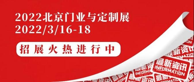 聚力賦能,全新起航 CIDE 2022北京門業與定制展招展火熱進行中