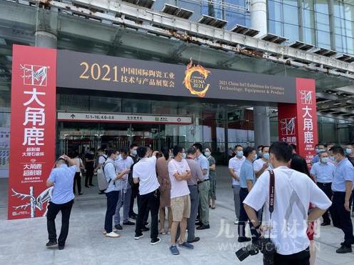 大角鹿成为广州陶瓷工业展自创办35年来首·个参展瓷砖品牌