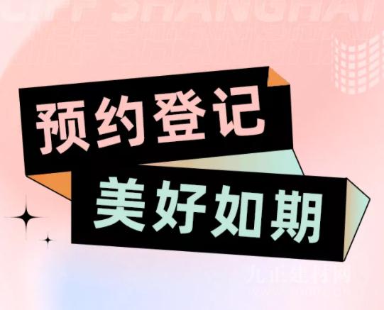 CIFF上海虹桥 | 精准防疫,预约登记,逛展无负担