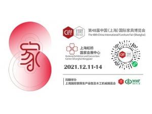 CIFF上海虹橋 | 企業領袖共話商業設計品牌秘籍(第二話)