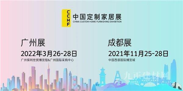 【预约登记指南】@所有人,2021中国(成都)定制家居展览会参观预约操作来了!