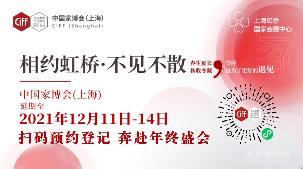 CIFF上海虹桥 | 7.1&8.1号馆,以机械之躯,造梦想之家
