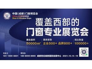 拓西部市场 来中国成都|首届中国(成都)门窗博览会将于10月14日在世纪城隆重举办!