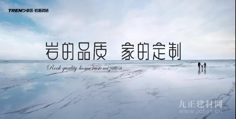#卓远·能量砖,有益新陈代谢:宏源陶瓷集团梁董国庆期间率高管团队走访终端调研市场