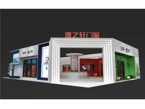 中国(成都)门窗博览会,遇见四季雅之轩