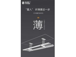 【新品上市】世纪豪门Z3智能晾衣机,内嵌式主机超适合低层高阳台!