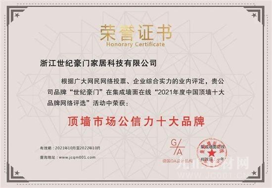 """不忘初心 ▏世纪豪门荣获""""顶墙公信力十 大品牌"""""""
