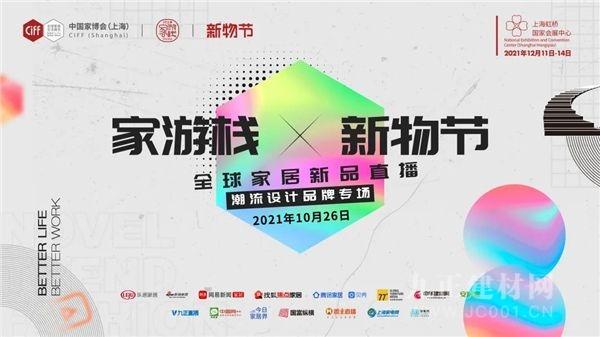CIFF上海虹橋 | 嗨翻新物節,潮流設計專場新品火熱放送!