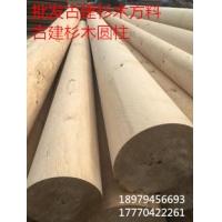 江西文青园林古建厂家供应加工古建杉木圆柱子 柱子加工车圆