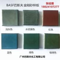 BASF巴斯夫金刚砂非金属骨料耐磨地坪