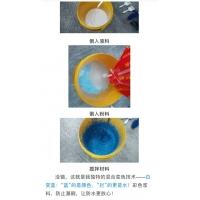 变色防水用色粉