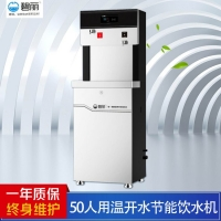 碧丽JO-2Q5饮水机 水芯片温开水饮水机 智能开水器一开一