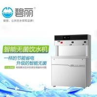 碧丽JO-3Q5温开水节能开水机 26L办公直饮开水器 商用