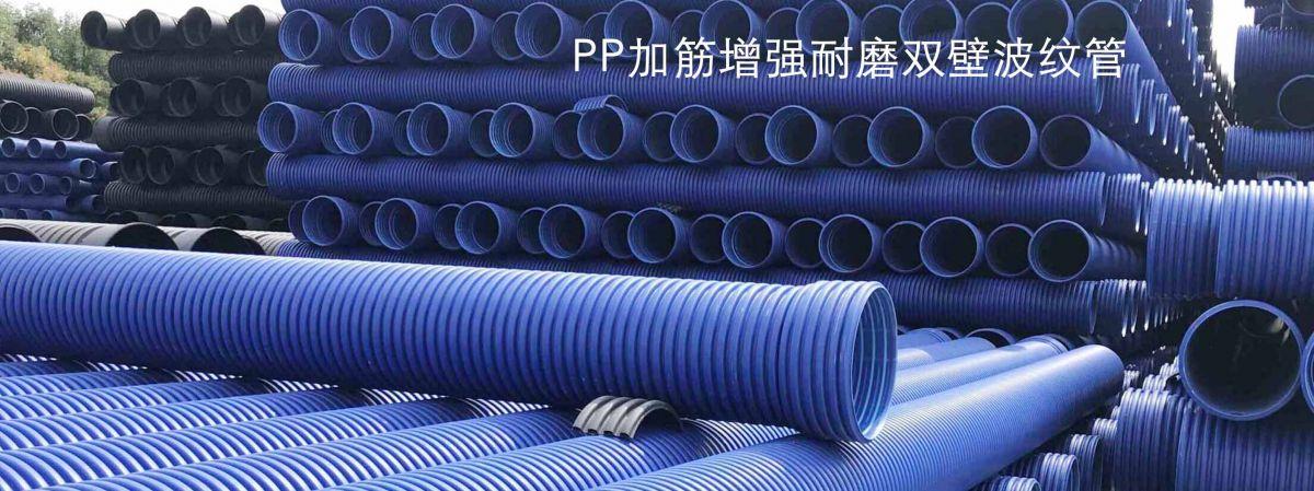 pp加筋增强耐磨双壁波纹管