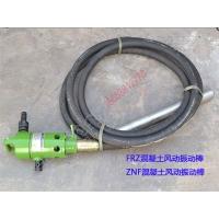 FRZ-50混凝土风动振动棒方便实用厂家专业