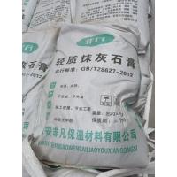 石膏 西安轻质抹灰石膏 西安石膏自流平 粉刷石膏
