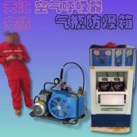 空氣呼吸器氣瓶防爆箱防爆充氣箱兩工位氣瓶防爆箱