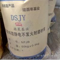 碳素钢NFJB防静电防爆地坪核心材料