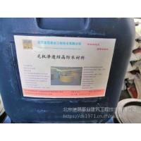 北京德晟WP-501无机渗透结晶防腐防水涂料