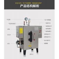 旭恩24千瓦电蒸汽发生器节能环保锅炉
