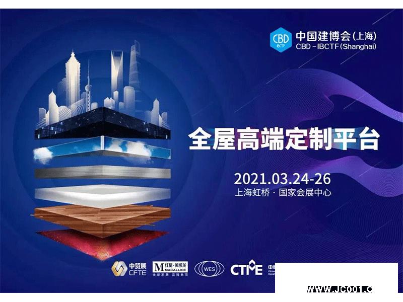 阳春三月,邀您一起逛中国建博会(上海)!