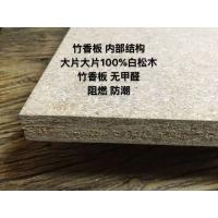 步繁 18厘 竹香板(无甲醛板)高端定制板材1220*244