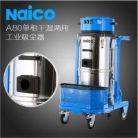 耐柯A80金属机头式吸尘器90L上下桶可分离式 干湿两用型吸