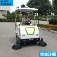 JH-1750电动驾驶式扫地机工厂物业用小型清扫车喷水降尘