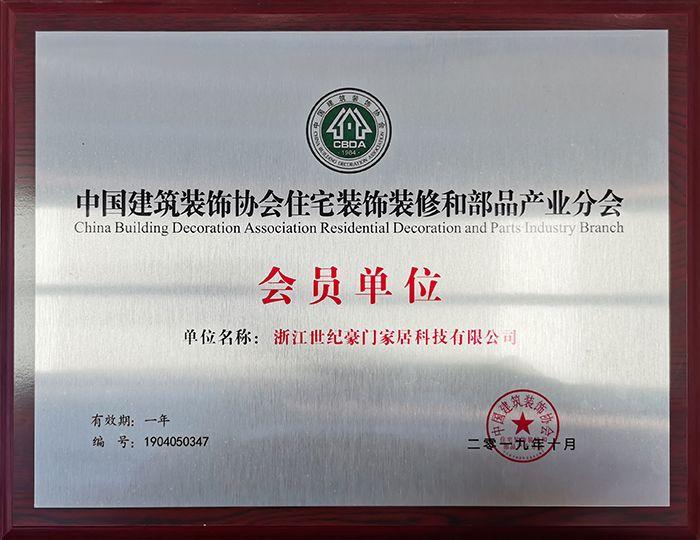中国建筑装饰协会住宅装饰装修和部品产业分会