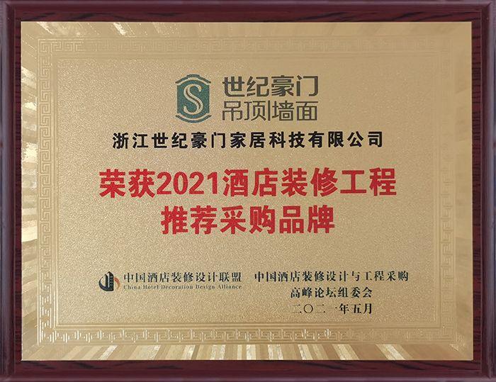 2021酒店装修工程推荐采购品牌