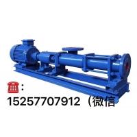 G型單螺桿泵螺桿泵污水泵雜質泵離心泵潛水泵排污泵多級泵自吸泵