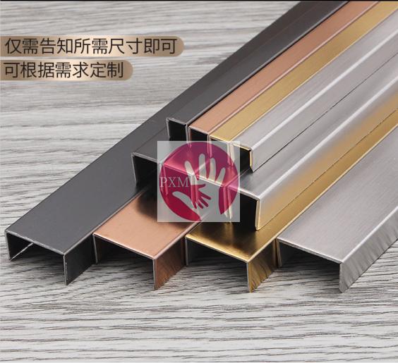 不锈钢U型条 不锈钢包边条 不锈钢压边条 不锈钢收边条