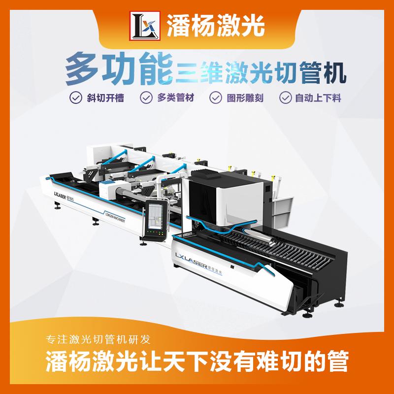 佛山自动三维激光切管机 管材激光切割机 支持定制 厂家直供