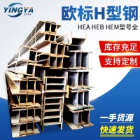 常州供應S275JR/S355JR歐標H型鋼HEB 承重支撐