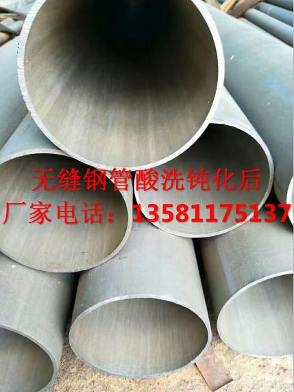 山东义顺元酸洗钝化磷化除锈无缝钢管行业标准制定者