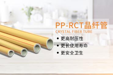 多层复合PP-RCT管道